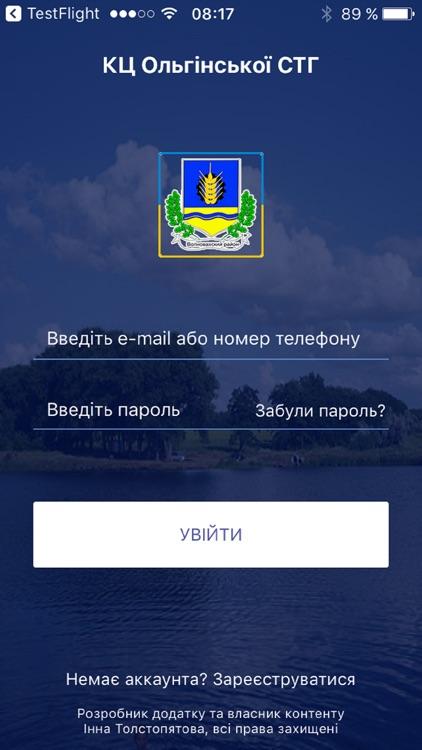 КЦ Ольгінської СТГ