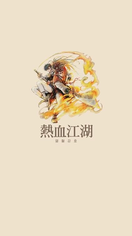 열혈강호(공식 디지털 코믹 1권~최신권)