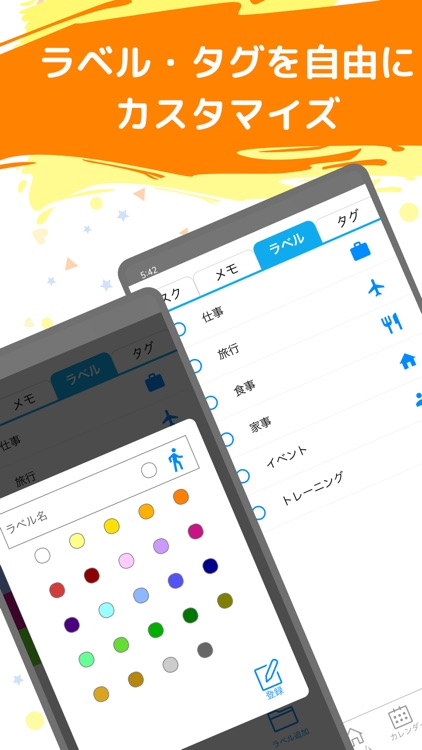 ToDotto(トドット):ToDo &スケジュール管理 screenshot-5