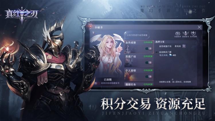 真红之刃-沈腾代言真奇迹 screenshot-4