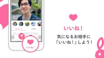 恋活婚活ならaocca-マッチングアプリ(アオッカ)のスクリーンショット6