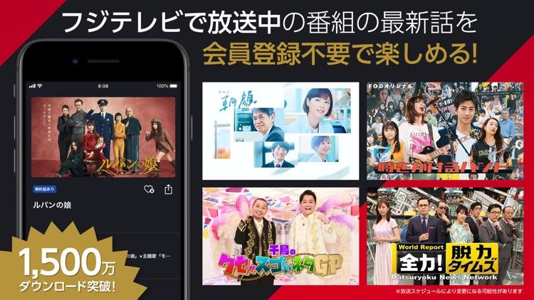 ドラマ/アニメはFOD テレビ見逃し配信や動画が見放題!