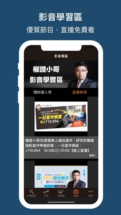 權證小哥-股市全方位獨門監控 screenshot-7