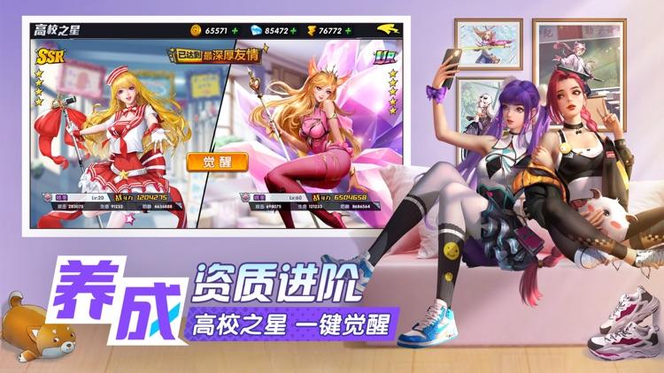王牌高校-限时开放 screenshot-3
