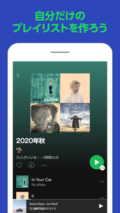 Spotify: お気に入りの音楽やポッドキャストを聴く ScreenShot9