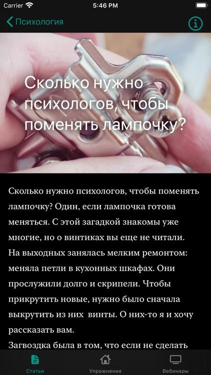 Психолог screenshot-6