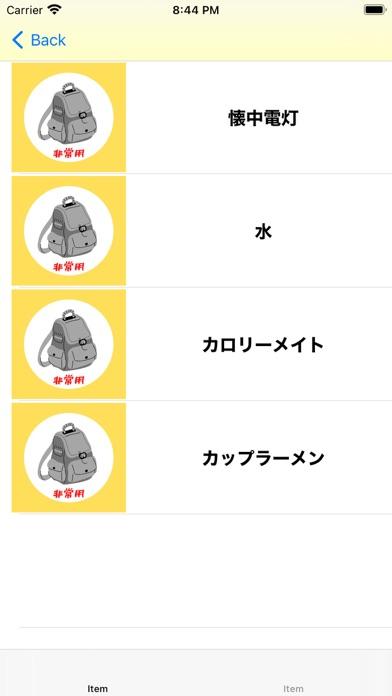 防災マスター screenshot 4