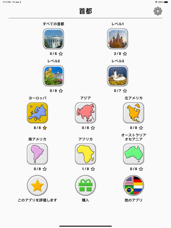 首都 - 世界のすべての独立国: 地理学についての教育ゲームのおすすめ画像3