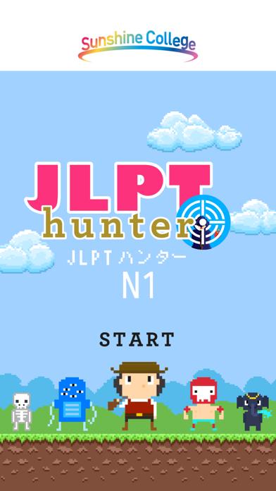JLPT Hunter N1のおすすめ画像1