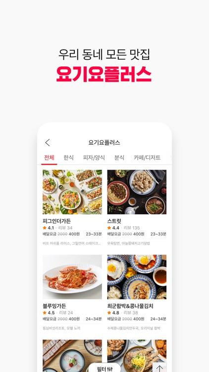 배달요기요 - 할인받아 즐기는 맛집배달앱 screenshot-6