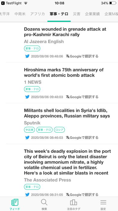 QUICK Global Alertのスクリーンショット2