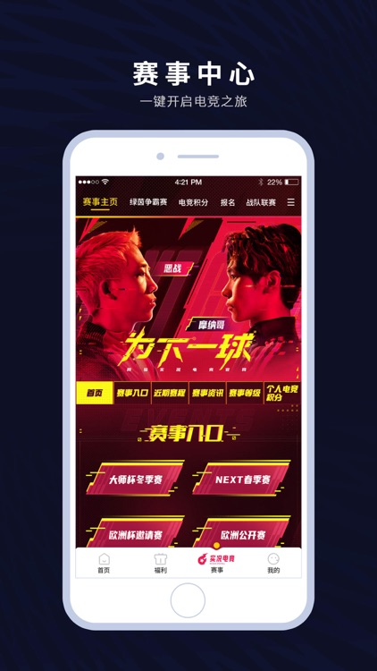 易球成名Club screenshot-7
