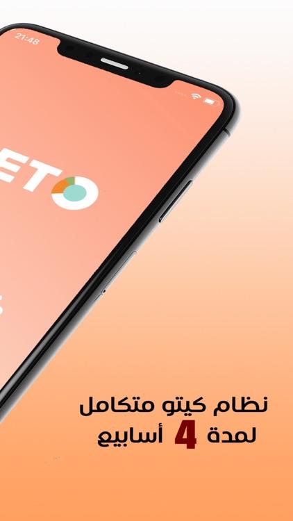 keto - كيتو