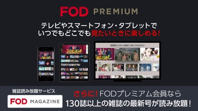 ドラマ視聴ならFOD テレビ番組やアニメ・動画が見放題!のおすすめ画像10