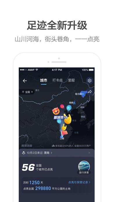messages.download 高德地图-精准地图,导航打车出行必备 software