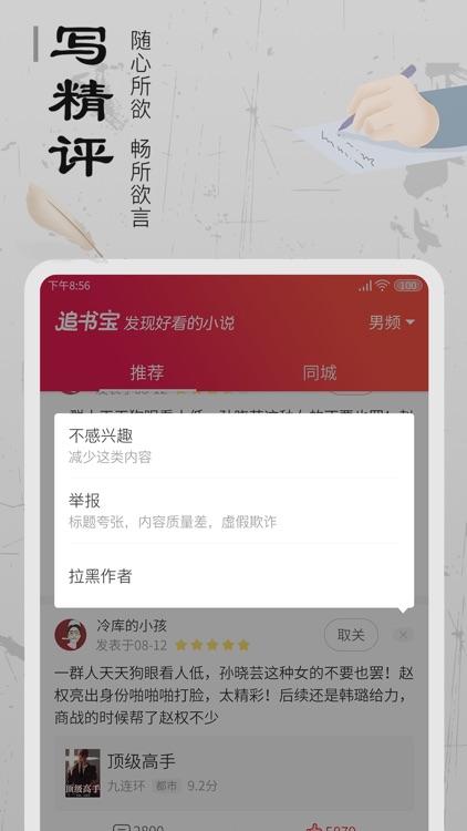 追书宝-追书必备的小说阅读器 screenshot-3