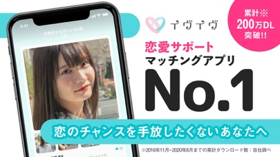イヴイヴ-審査制恋活・婚活マッチングアプリのスクリーンショット1