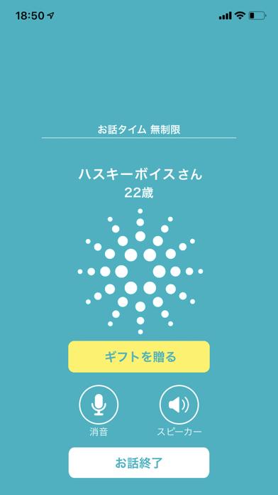 KoeTomoのおすすめ画像6