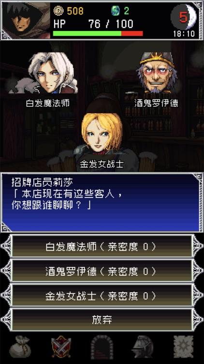 暗黑之血2 screenshot-3
