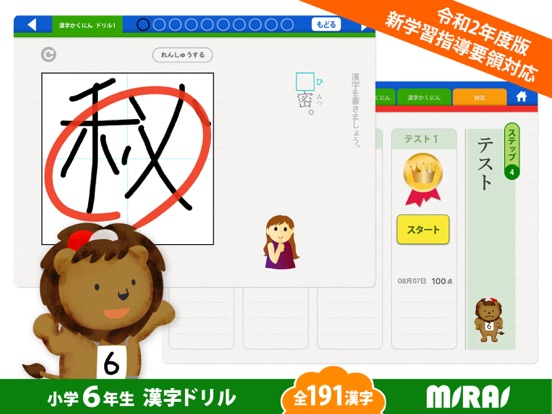小6漢字ドリル 基礎からマスター!のおすすめ画像5