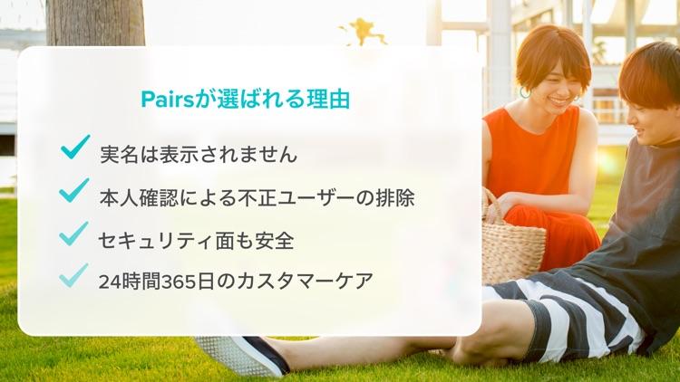 Pairs(ペアーズ) 婚活・恋活の出会い マッチングアプリ screenshot-6