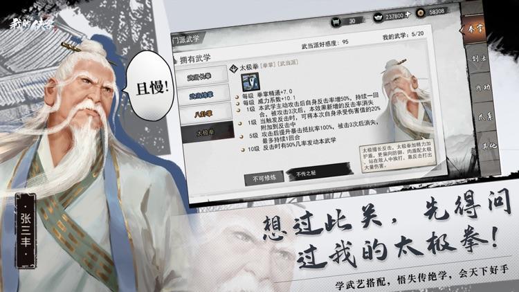 我的侠客 screenshot-5