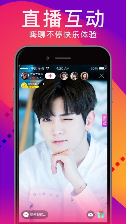 天仙直播平台-直播交友软件 screenshot-3