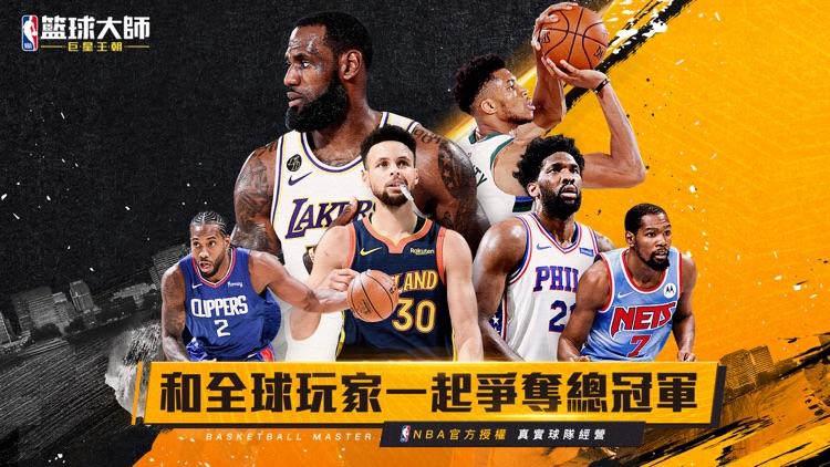 NBA籃球大师-巨星王朝 screenshot-0
