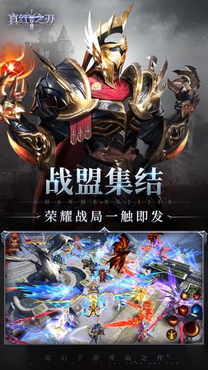 真红之刃-荣耀归来 screenshot-4