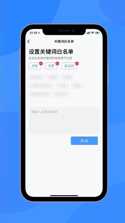 EZ短信-垃圾骚扰短信过滤拦截 screenshot-3