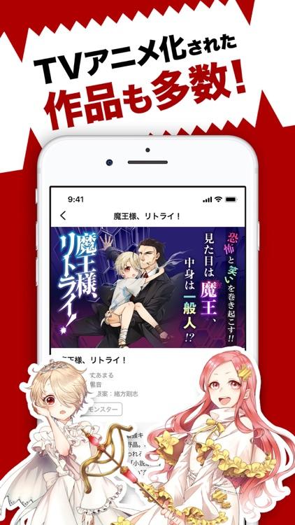 異世界漫画・悪役令嬢まんが読むなら『マンガがうがう』 screenshot-3