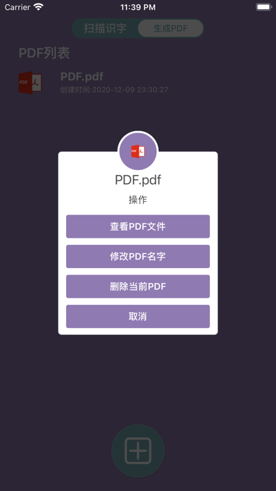 PDF转换器-相片转换PDF神器 7