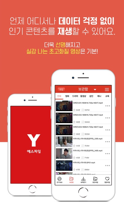 예스파일 screenshot-2