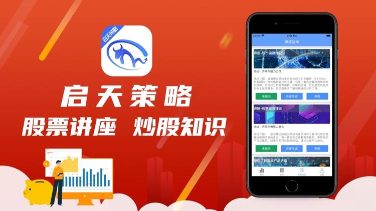 启天策略-股票行情社区 screenshot-3