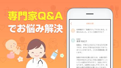 ままのて -妊娠・出産・育児情報が毎日届くアプリのおすすめ画像5