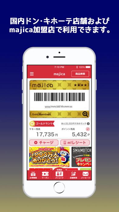 majica~電子マネー公式アプリ~のおすすめ画像1