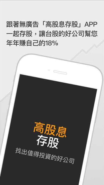 高股息存股-找出高殖利率、好公司的定存股 screenshot-4