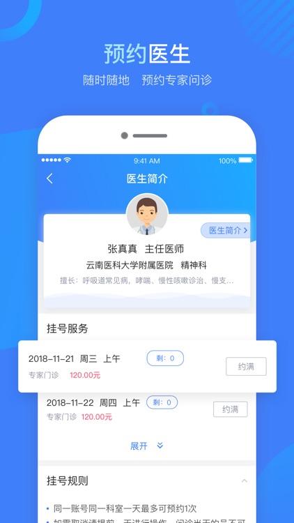 健康云州 screenshot-2