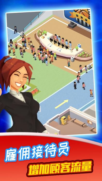 模拟体育馆:我是冠军 screenshot-4