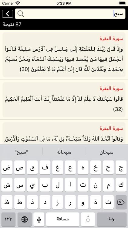 القرآن الكريم كاملا دون انترنت screenshot-3