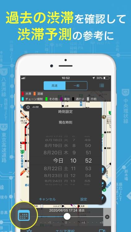渋滞情報マップ by NAVITIME screenshot-3
