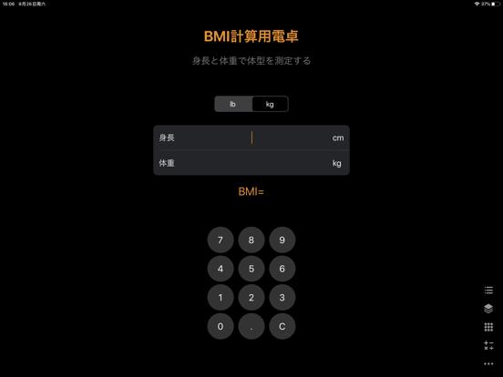 電卓 - 計算機 for iPadのおすすめ画像9