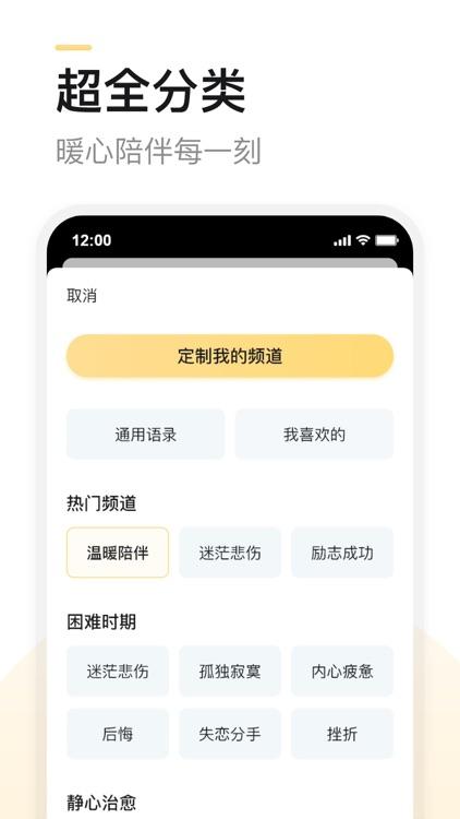 得言 - 勵誌語錄美文金句 screenshot-4