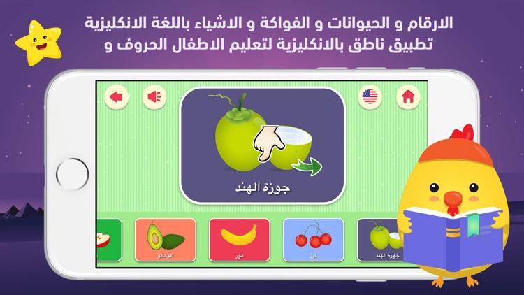 Learn English تعلم الإنجليزية screenshot-0