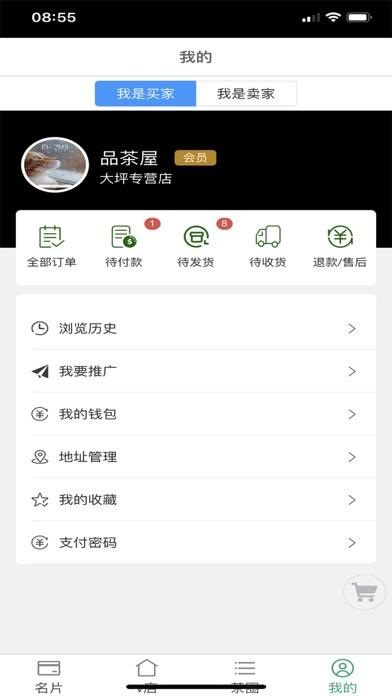 chaligongfu屏幕截图2