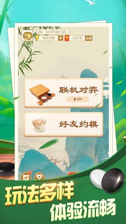 疯狂五子棋 - 真人联机对战小游戏 screenshot-3