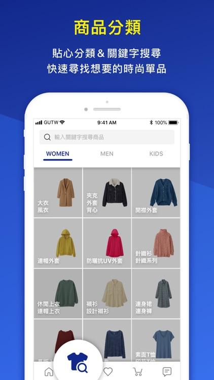 GU Taiwan screenshot-3
