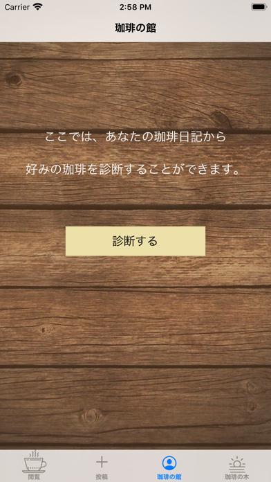 珈琲日記 screenshot 4