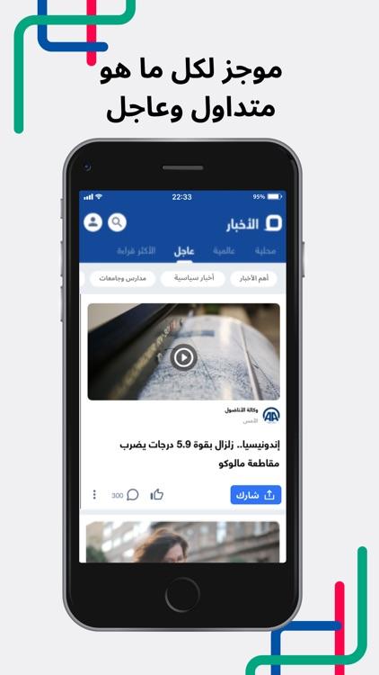 موجز Mowjaz: أخبار رياضة ترفيه screenshot-4