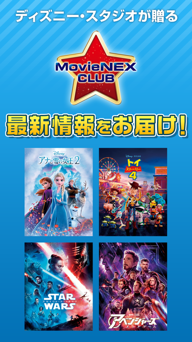 MovieNEX CLUBのおすすめ画像1